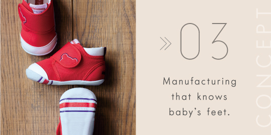 Manufacturing that knows baby's feet.